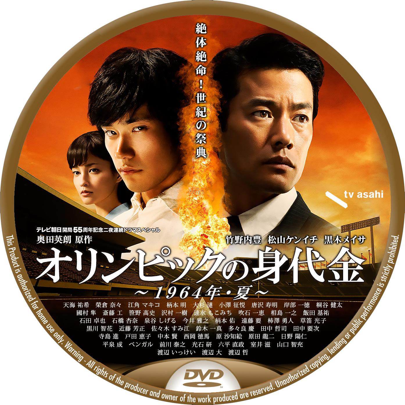 オリンピックの身代金 DVDラベル
