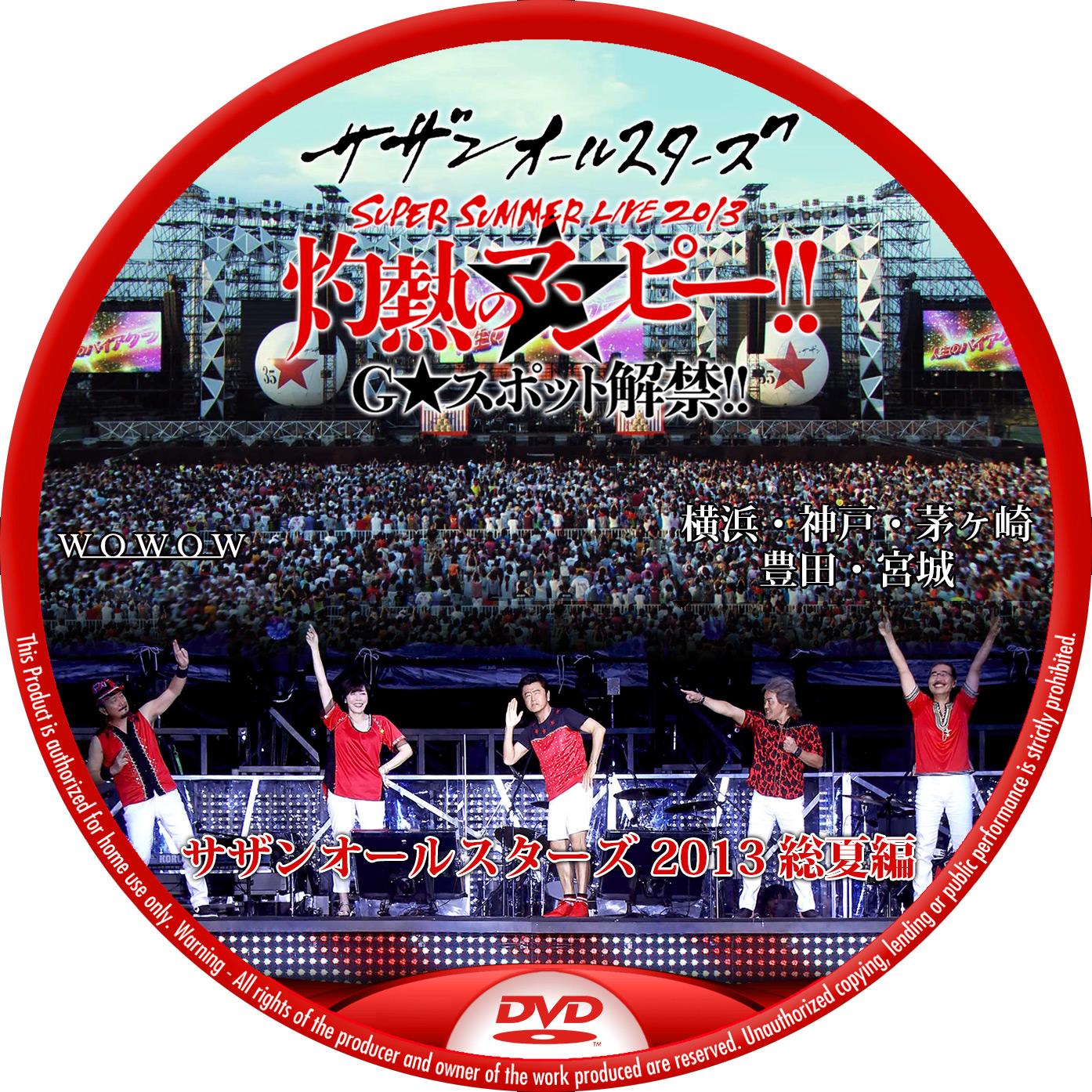 WOWOW 灼熱のマンピー!! G★スポット解禁 スペシャル DVDラベル