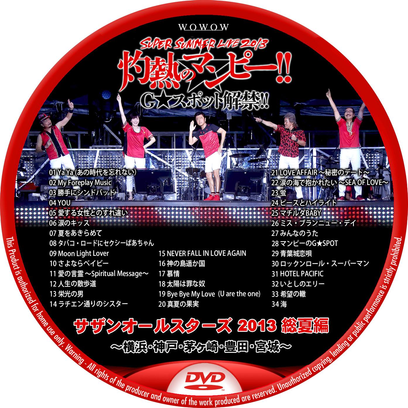 サザン 曲目付き DVDラベル