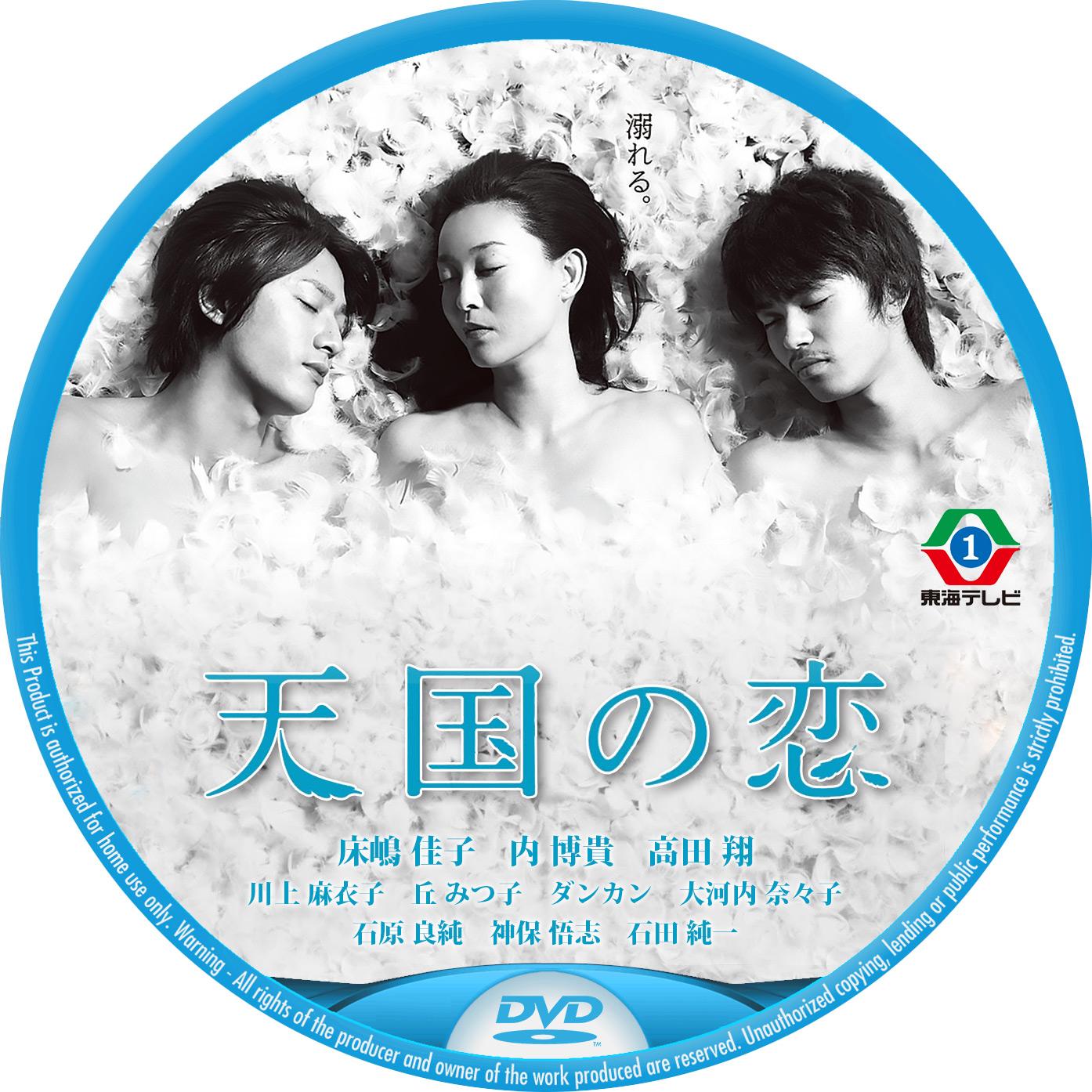 天国の恋 DVDラベル