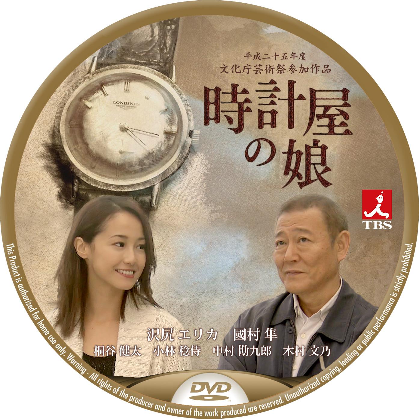 時計屋の娘 DVDラベル