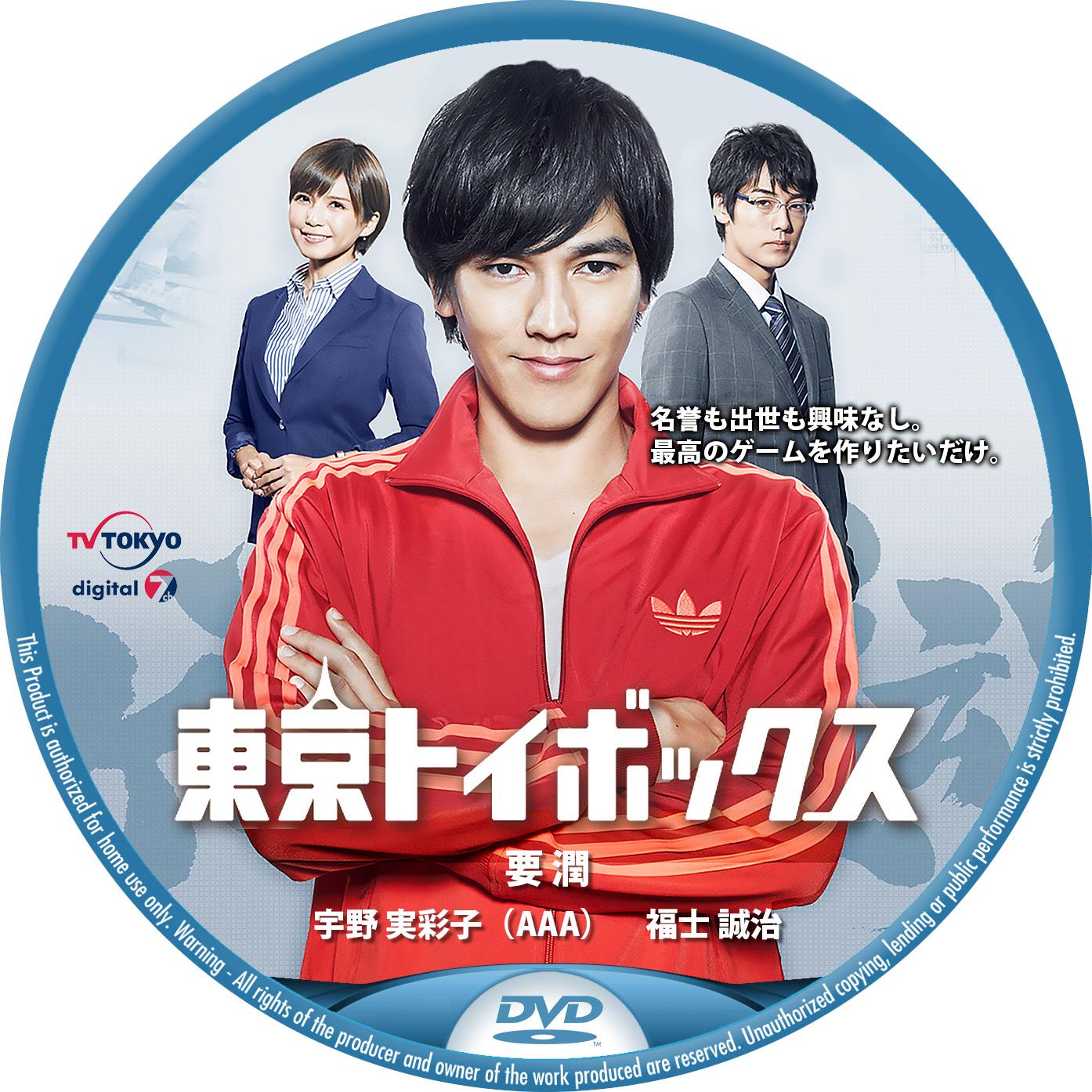 東京トイボックス DVDラベル