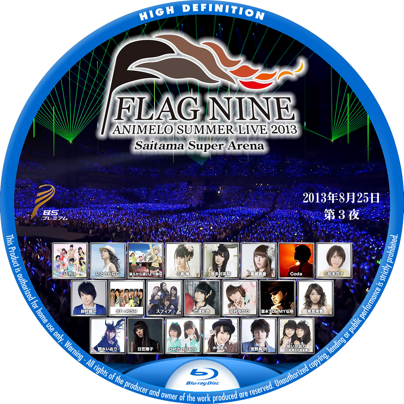 アニメロサマーライブ 2013 第3夜 BDラベル