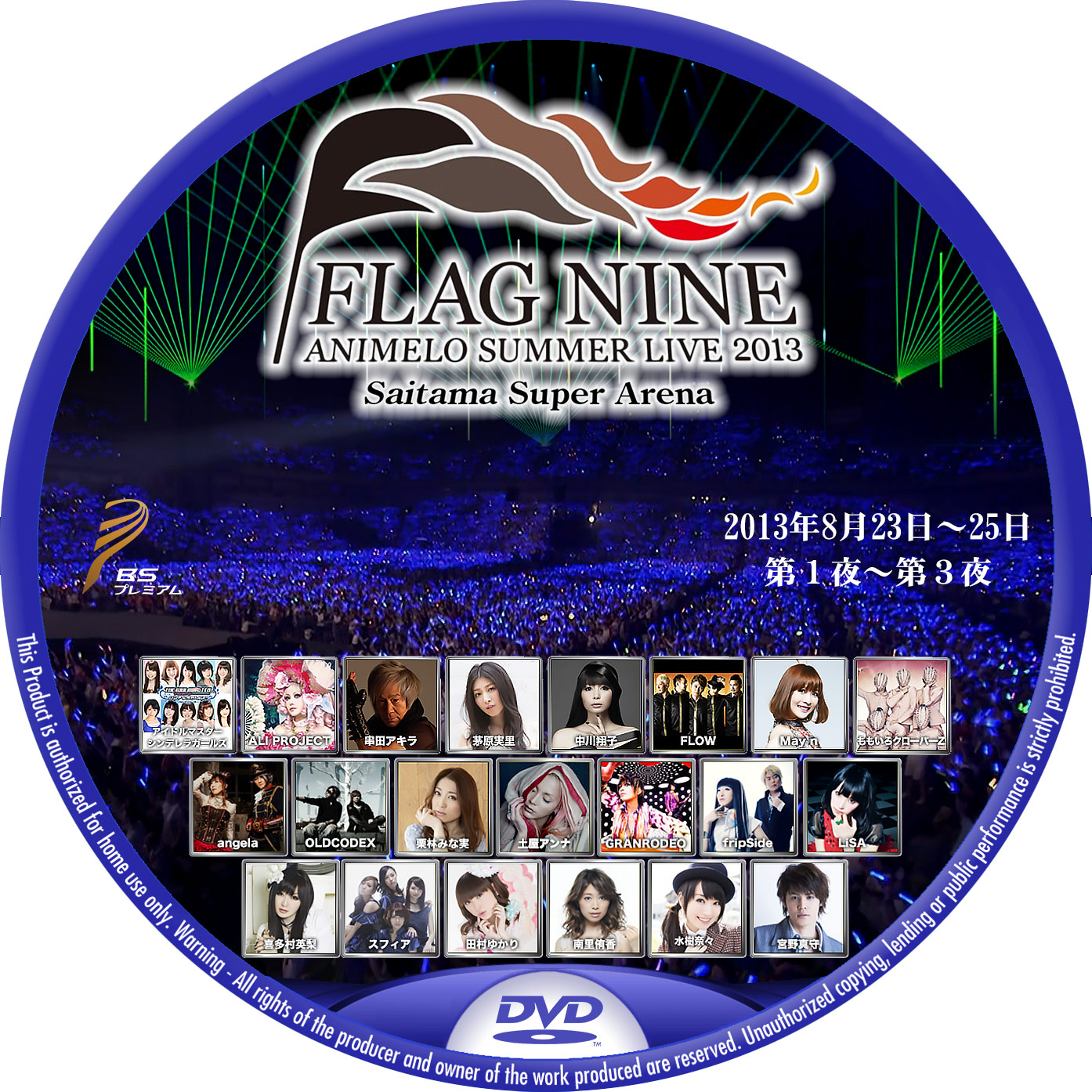 Animelo Summer Live 2013 DVDラベル