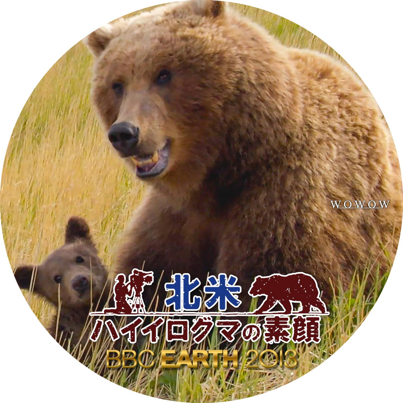 WOWOW 北米ハイイログマ DVDラベル