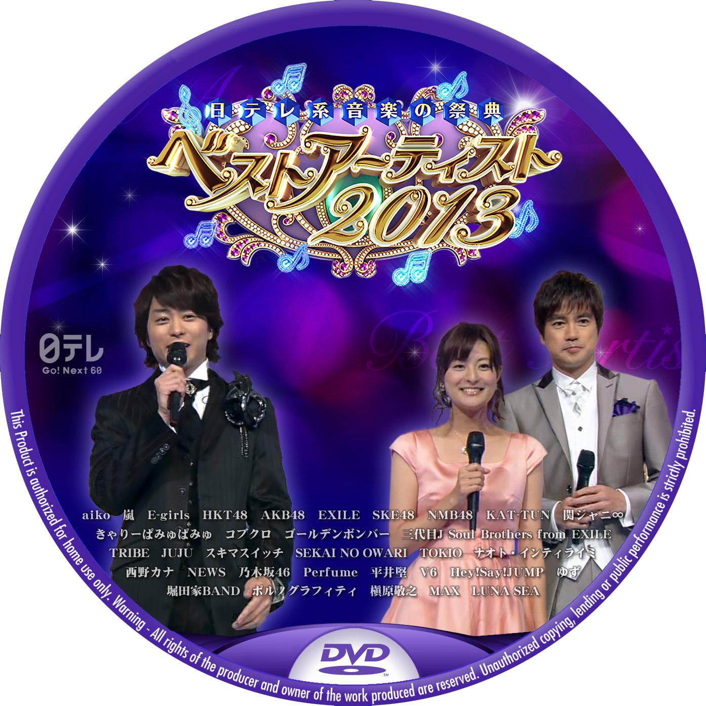 ベストアーティスト 2013 DVDラベル