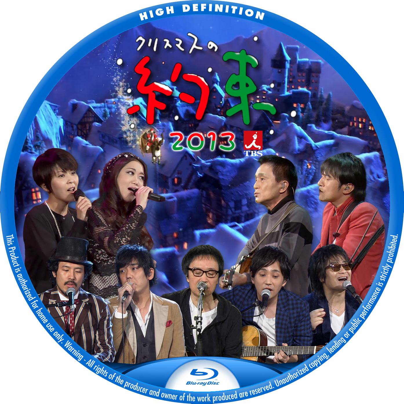クリスマスの約束 2013 BDラベル