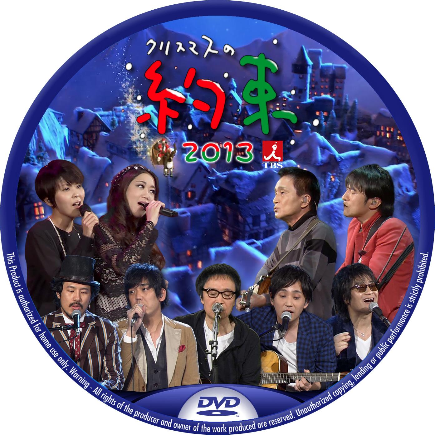 クリスマスの約束 2013 DVDラベル