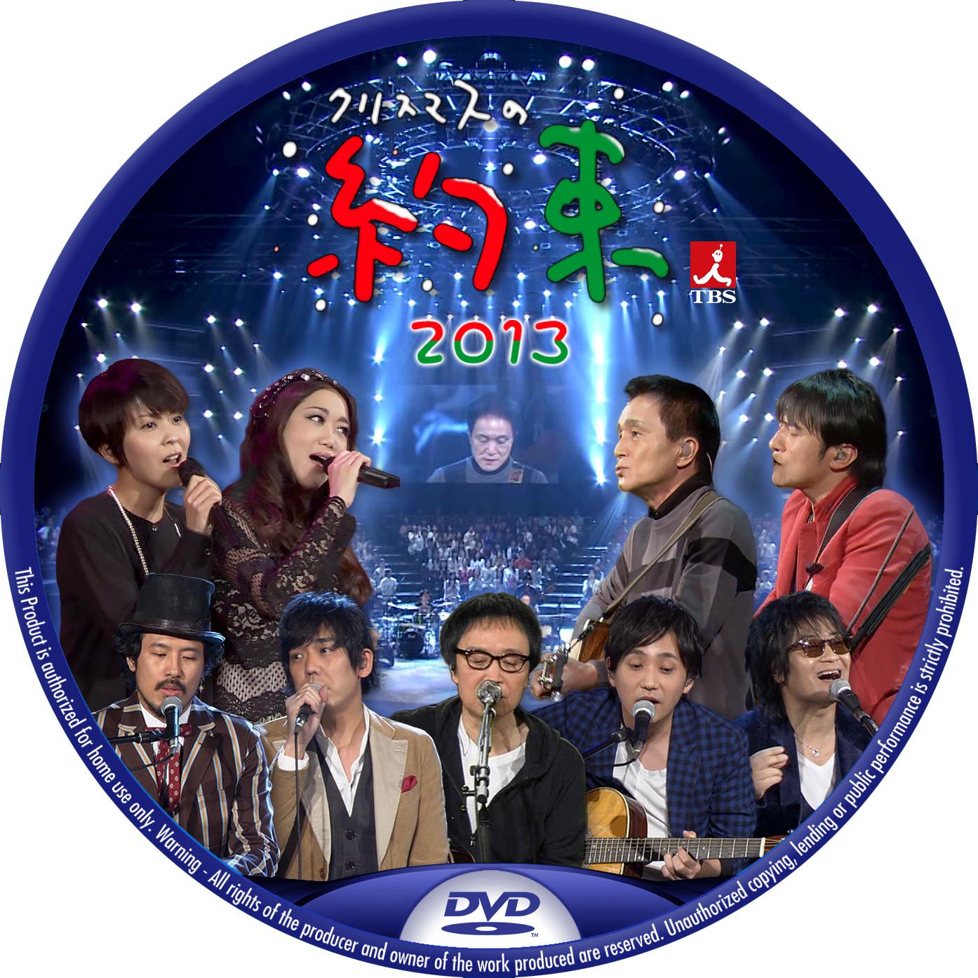 小田和正 ミスチル DVDラベル