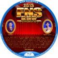 FNS歌謡祭 2013 BDラベル