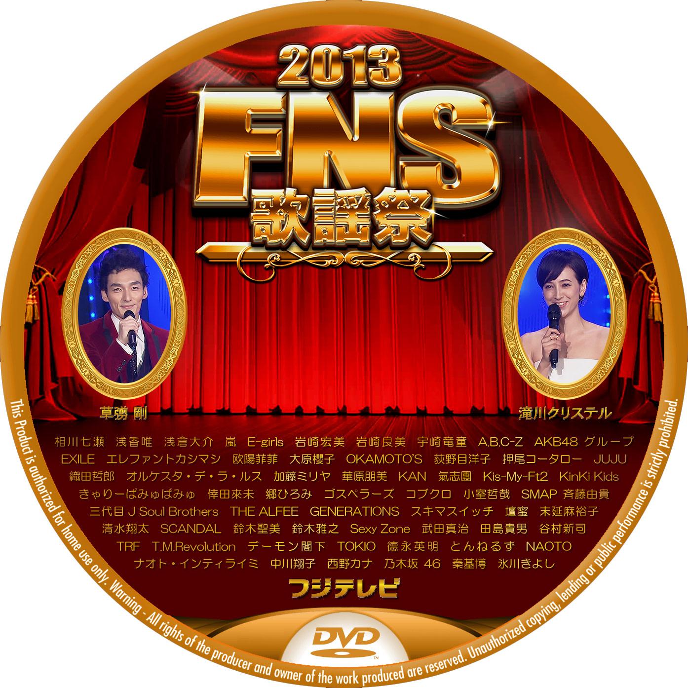 FNS歌謡祭 2013 DVDラベル
