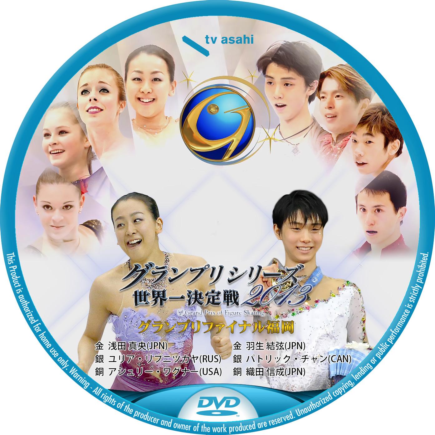 GPファイナル DVDラベル