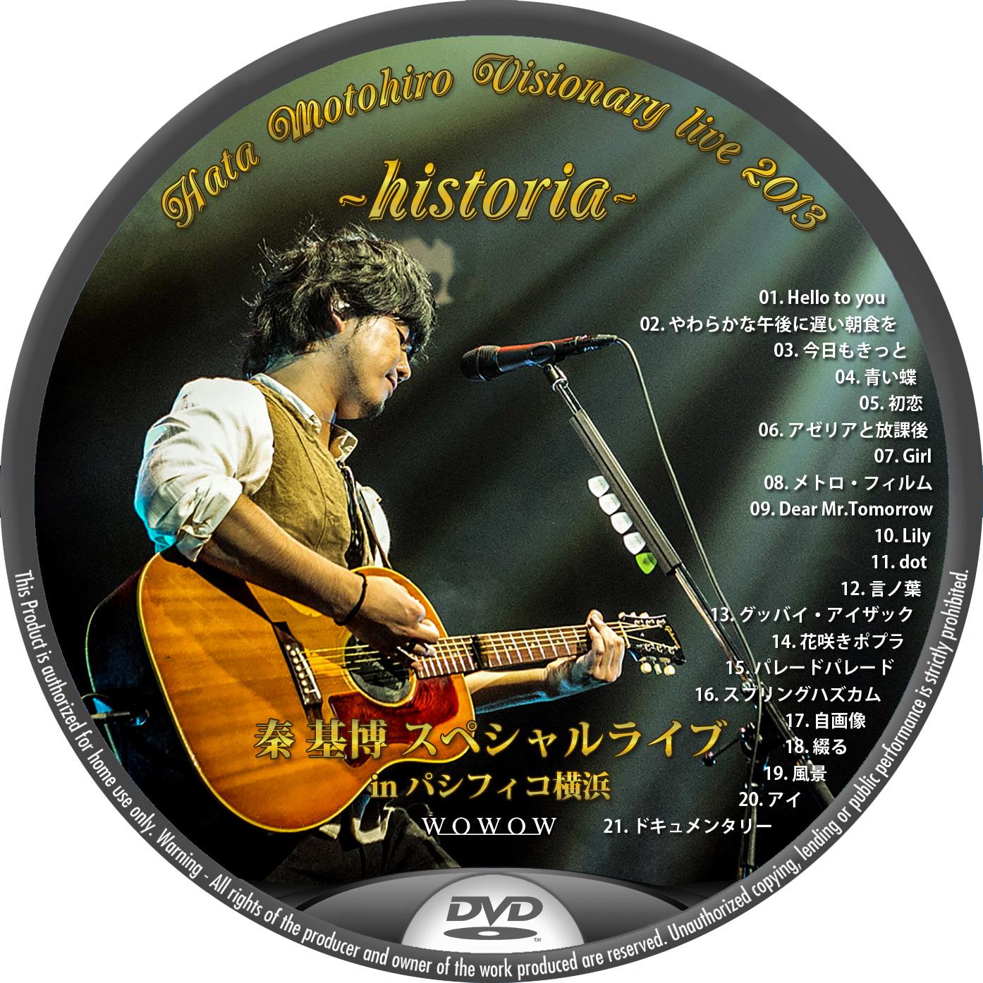 秦基博 WOWOW DVDラベル