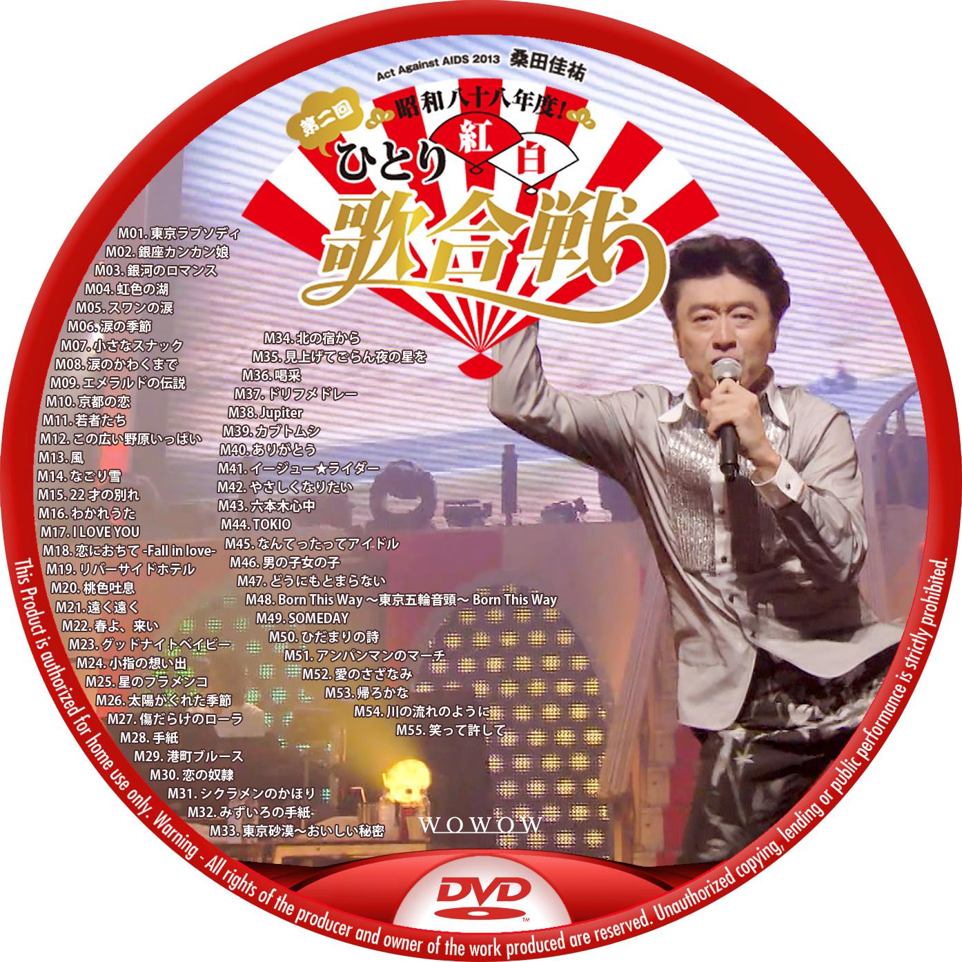 ひとり紅白歌合戦 DVDラベル01