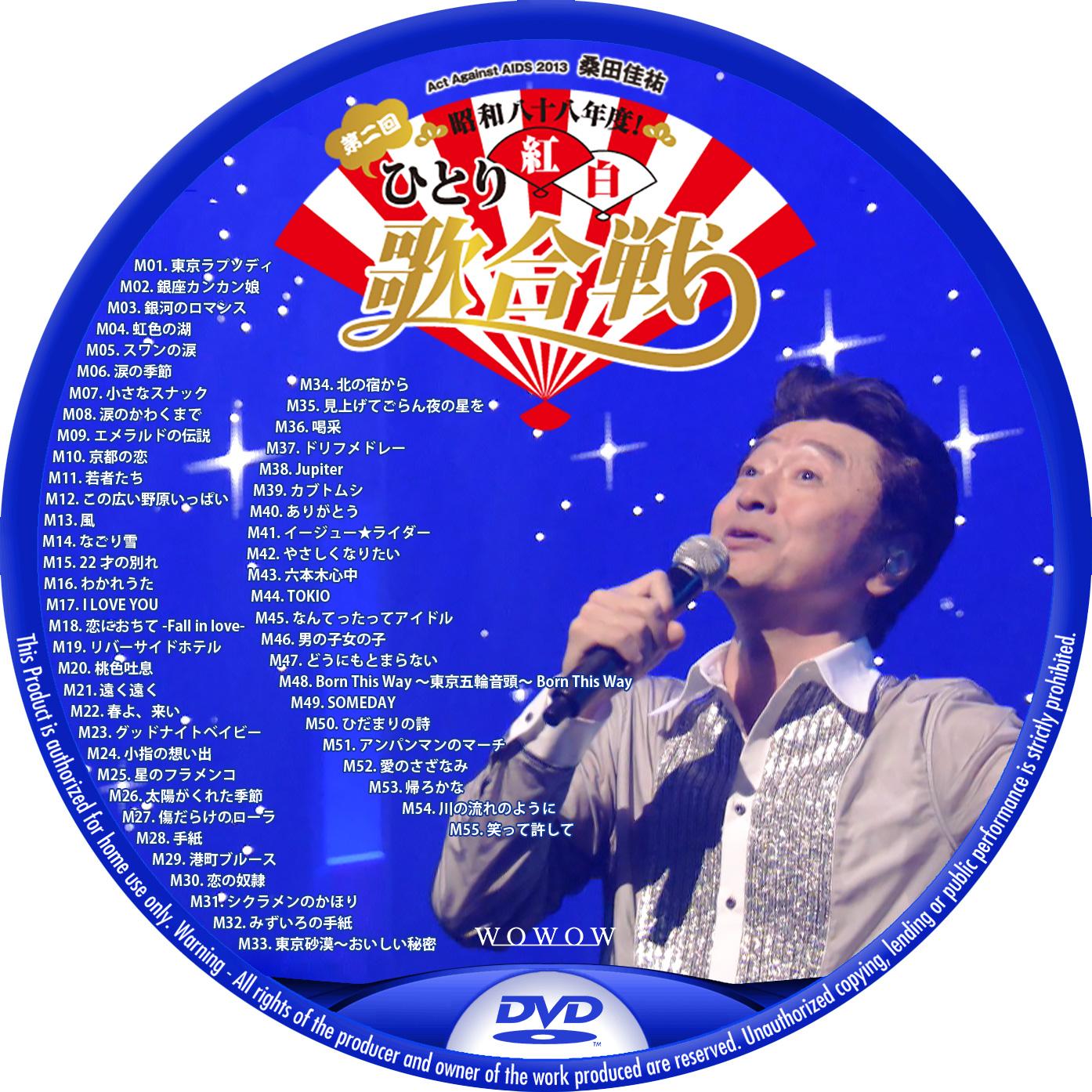ひとり紅白歌合戦 DVDラベル03