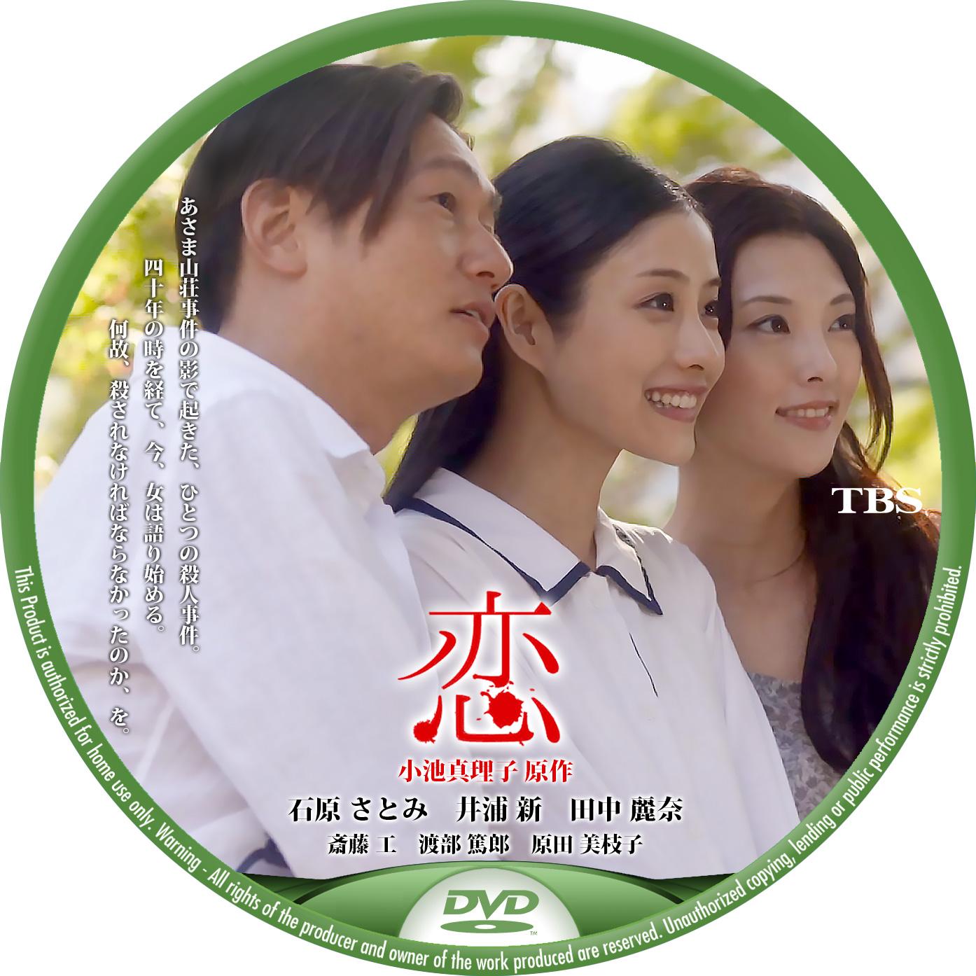 石原さとみ 井浦新 田中麗奈 DVDラベル