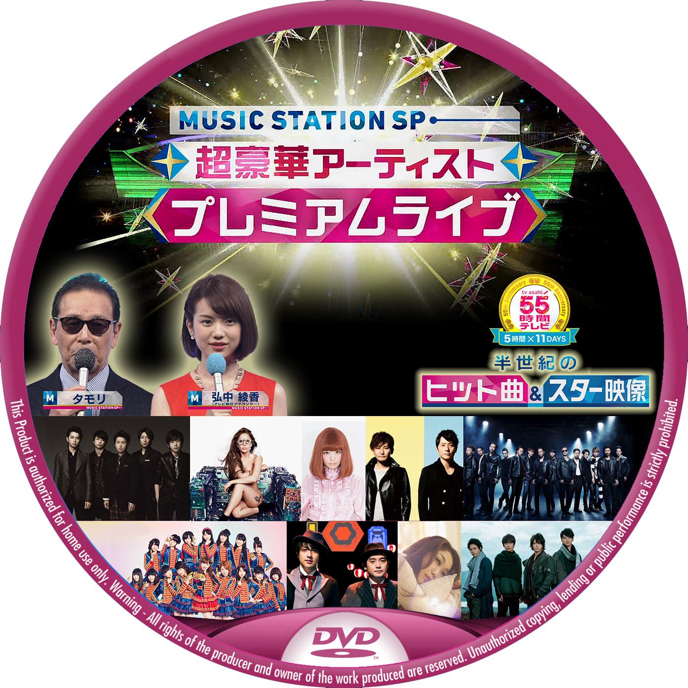 Mステ 3時間スペシャル DVDラベル