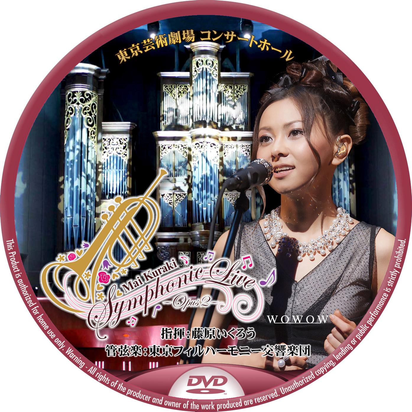 倉木麻衣 WOWOW DVDラベル