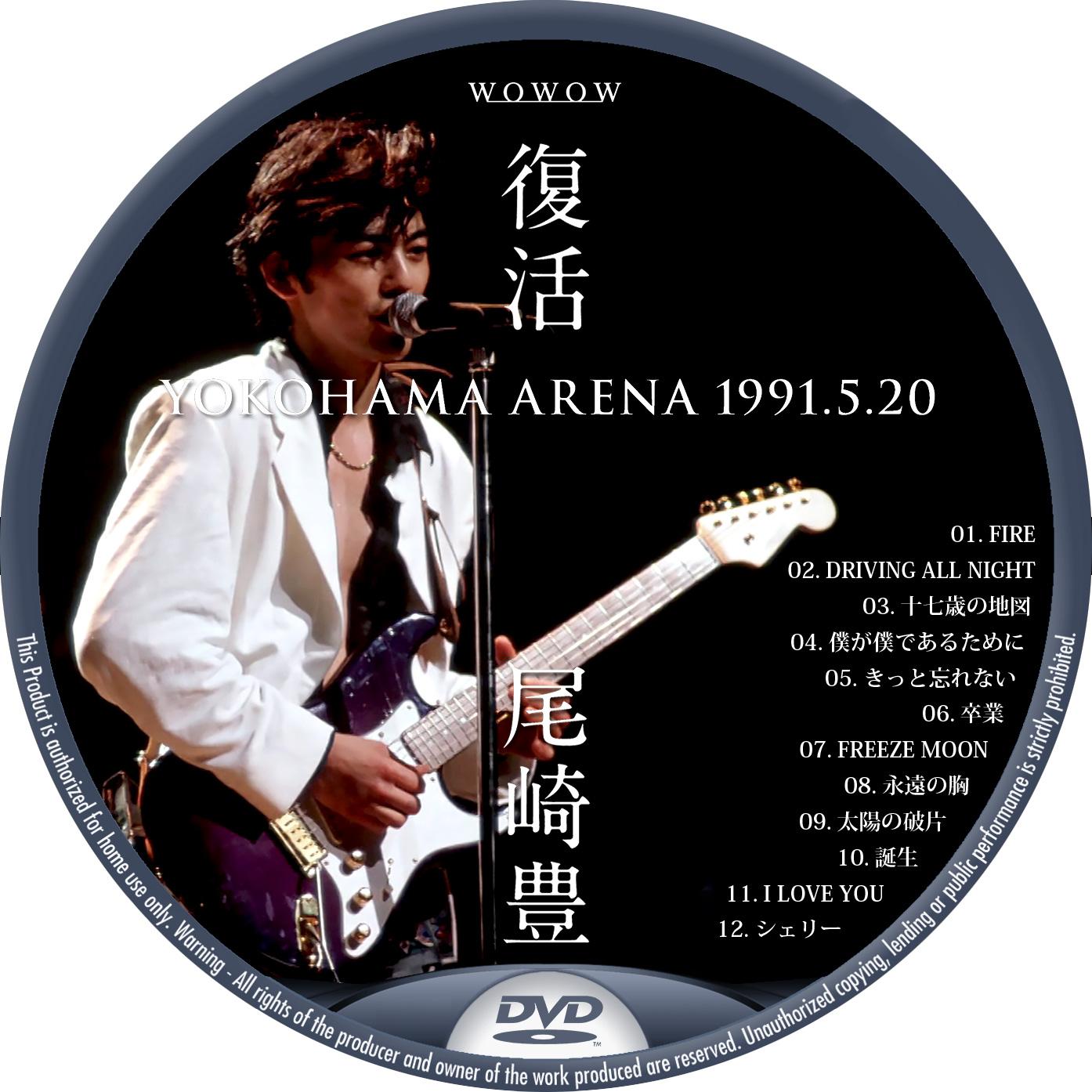 横浜アリーナ WOWOW DVDラベル