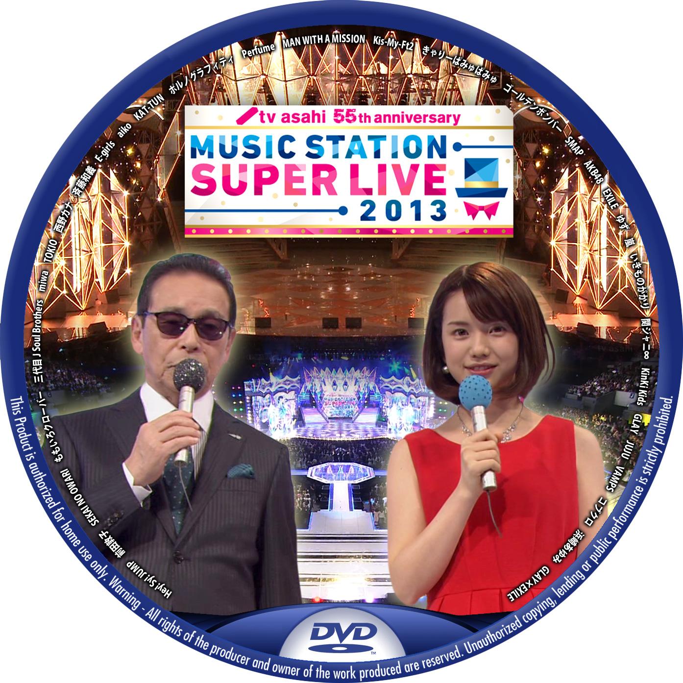 ミュージックステーション Super Live 2013 DVDラベル