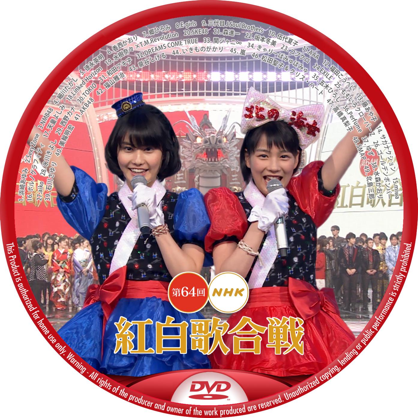 紅白歌合戦 あまちゃん DVDラベル