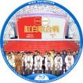 第64回 紅白歌合戦 DVDラベル