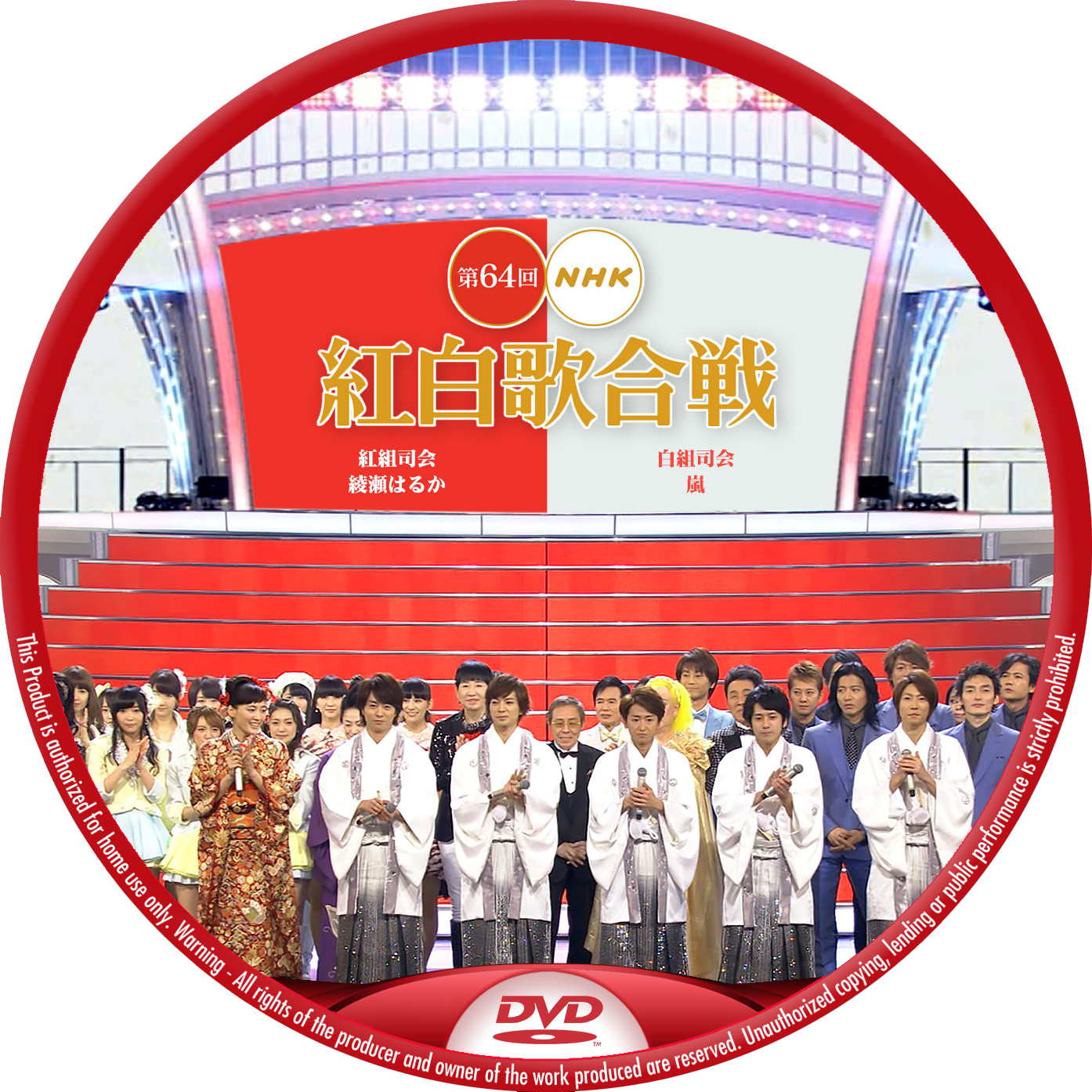 2013年末 紅白歌合戦 DVDラベル