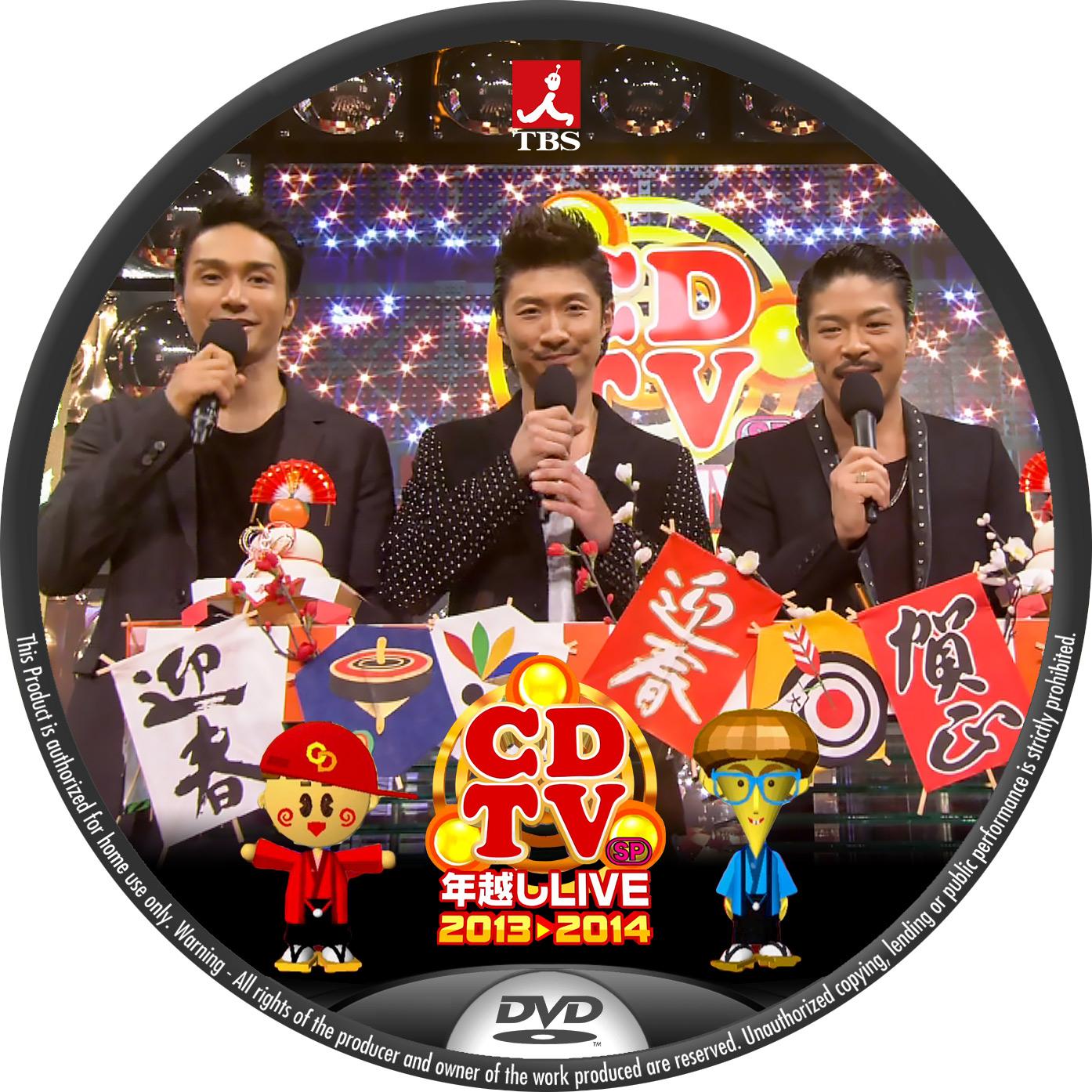 CDTV 2013 DVDラベル