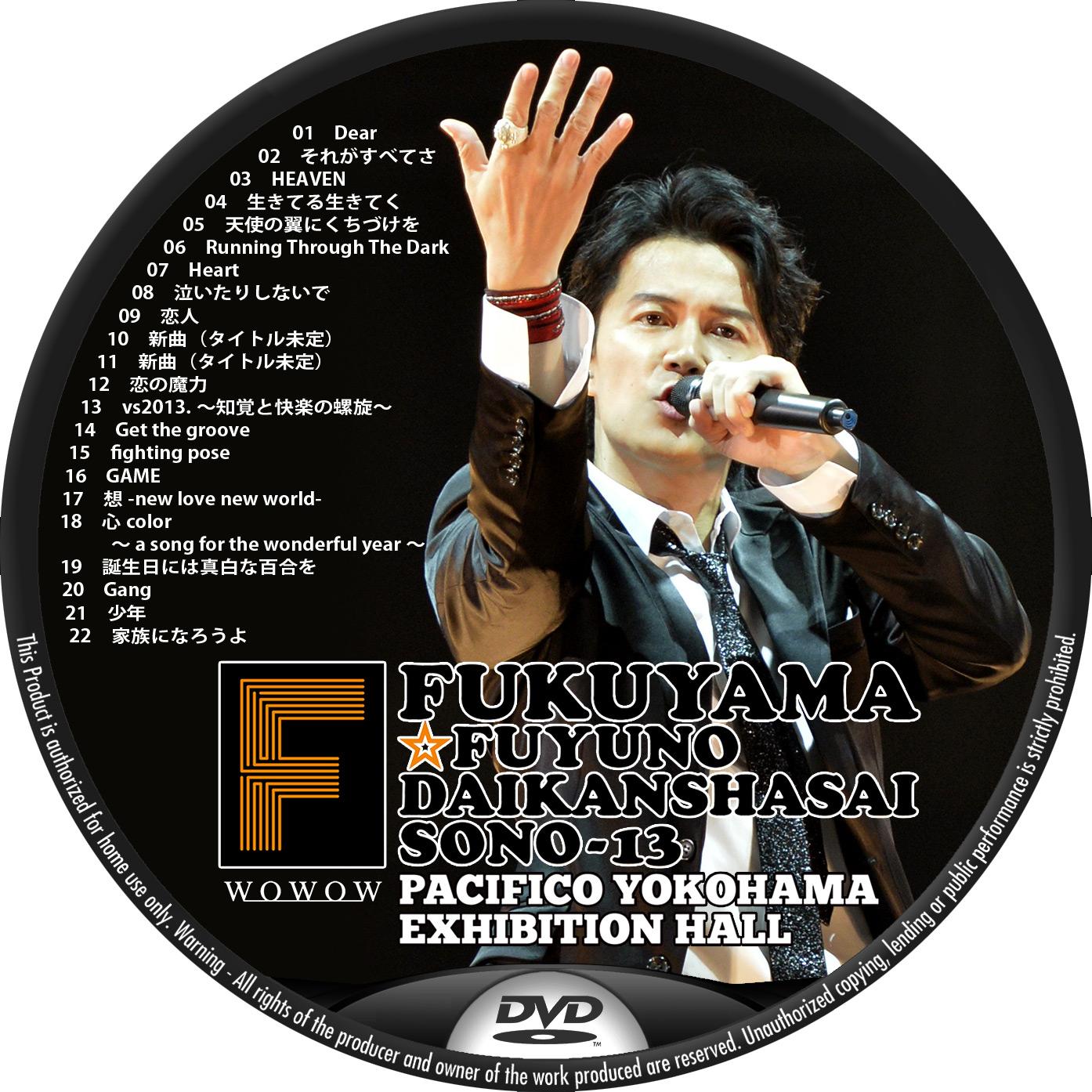 冬の大感謝祭 其の十三 DVDラベル