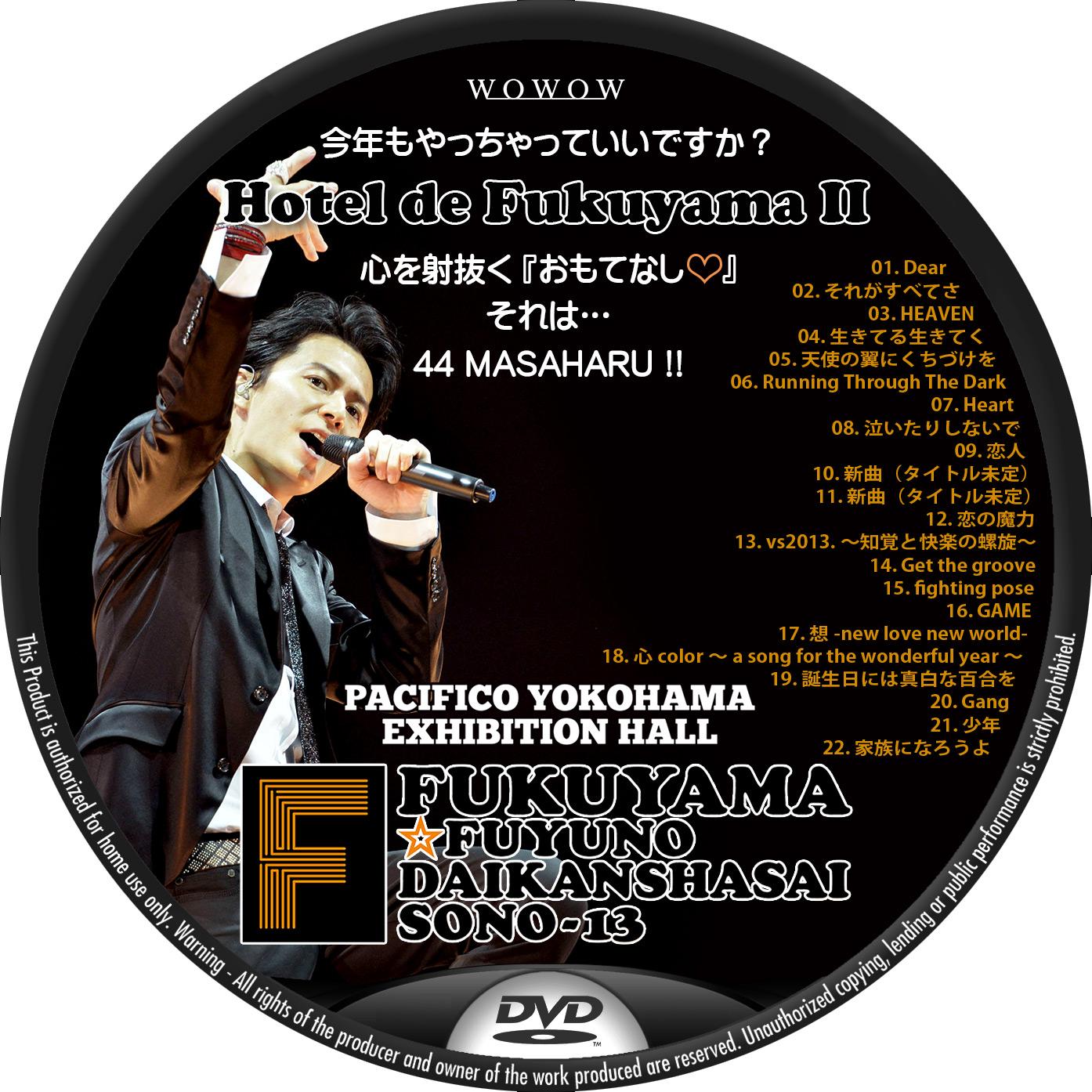 福山雅治 WOWOW DVDラベル