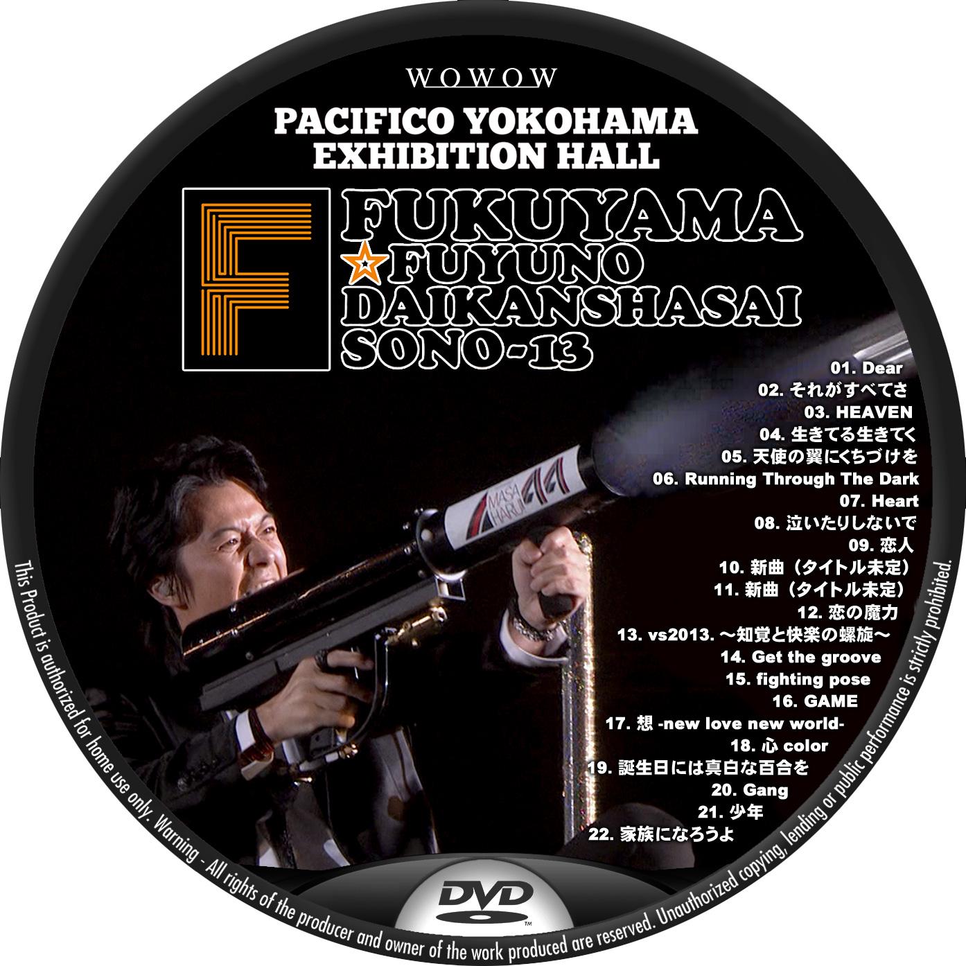 Hotel de Fukuyama II DVDラベル