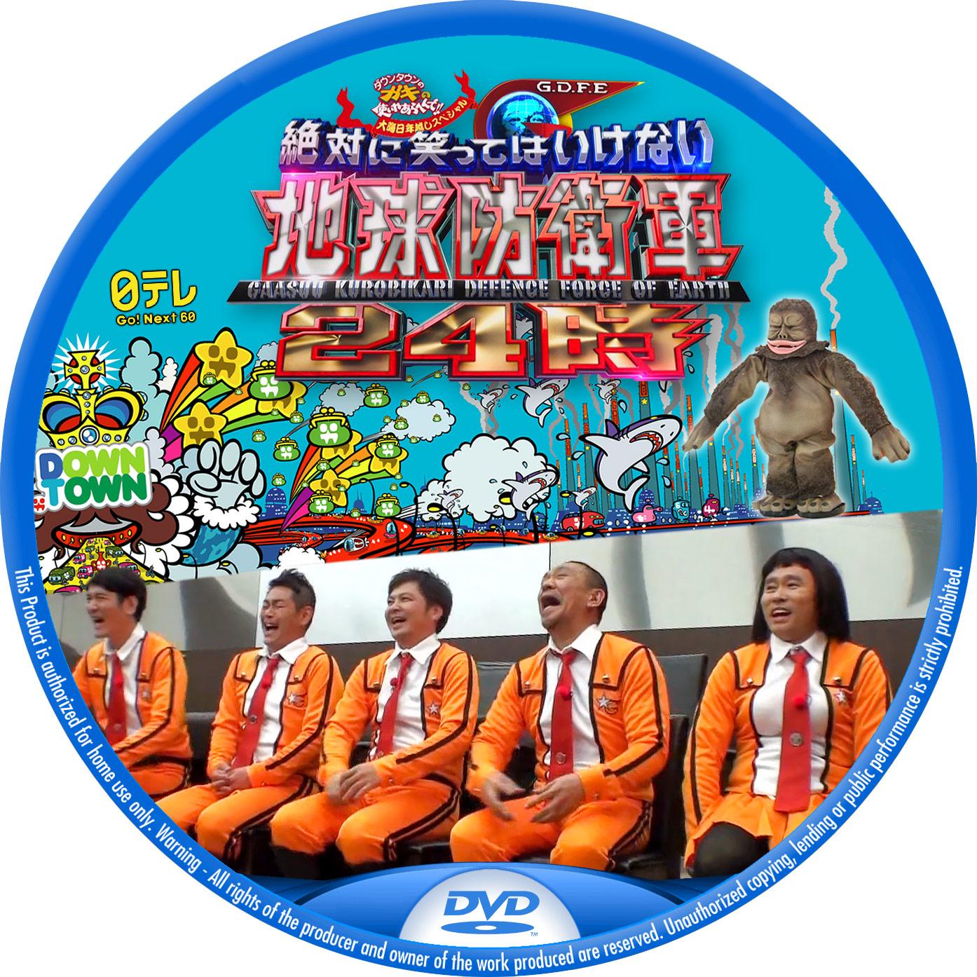 ガキ使 ダウンタウン 地球防衛軍 DVDラベル
