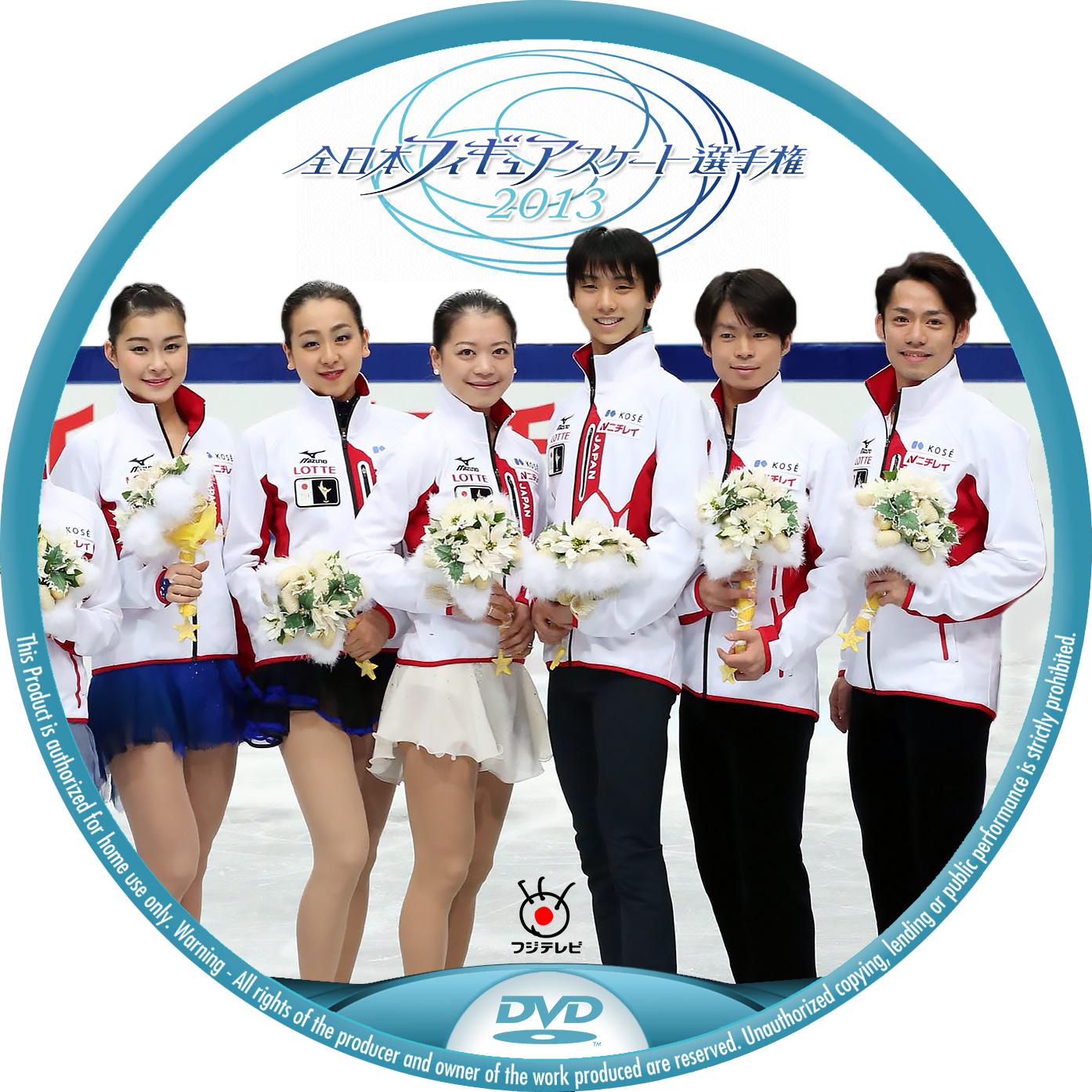 フィギュア 五輪代表 DVDラベル