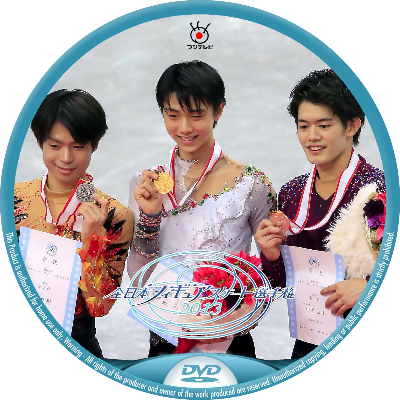 全日本フィギュア2013 DVDラベル