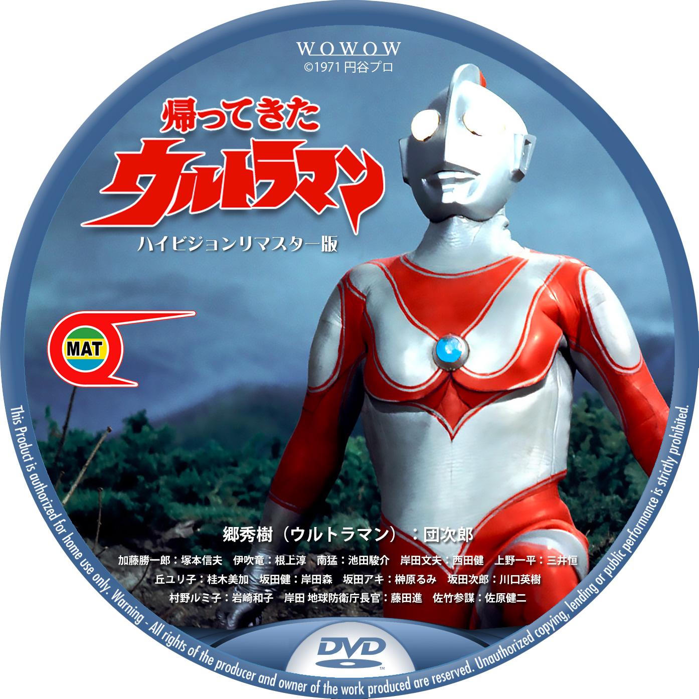 帰ってきたウルトラマン WOWOW DVDラベル