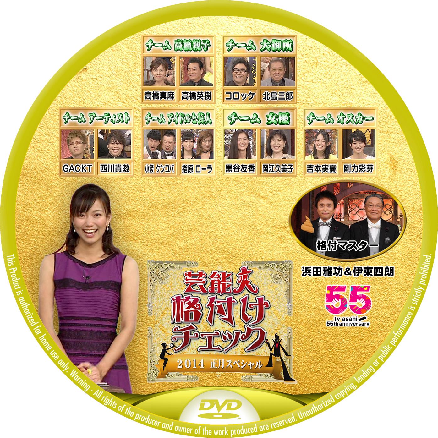 格付け 斉藤アナ DVDラベル