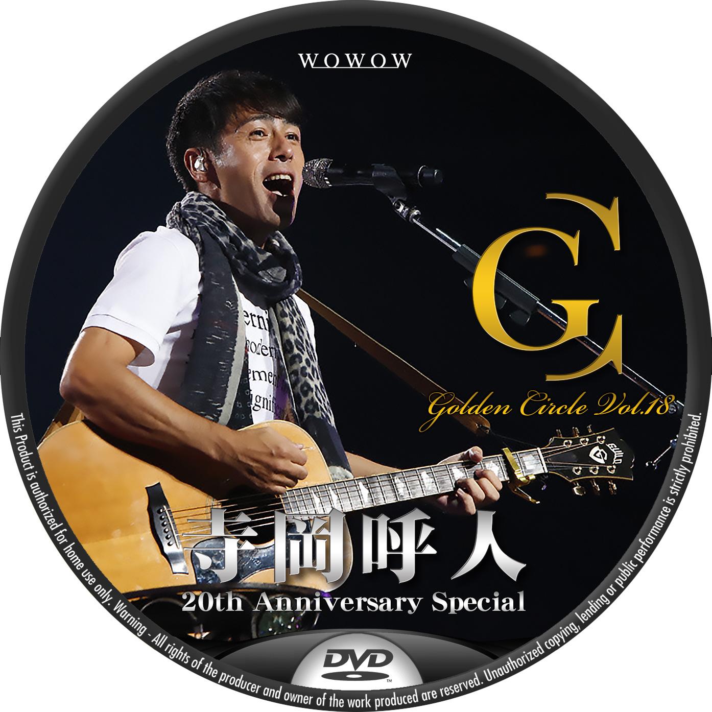 寺岡呼人 wowow DVDラベル
