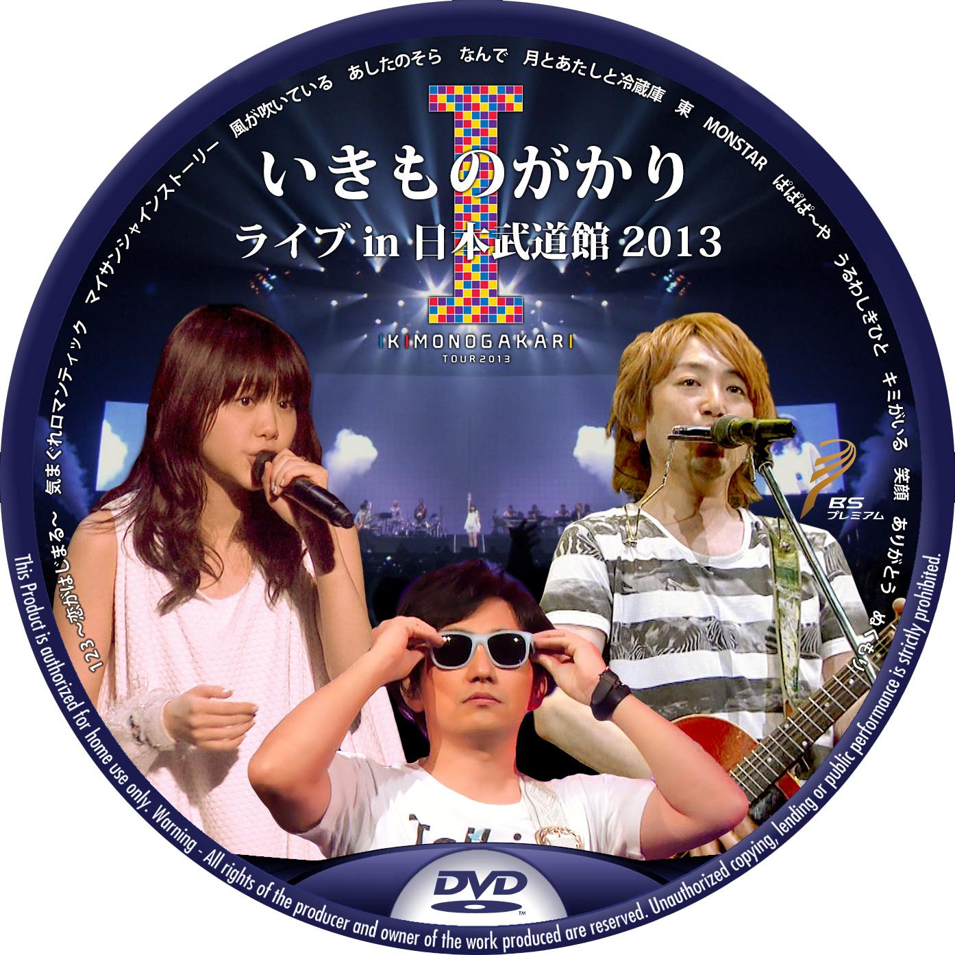 いきものがかり 日本武道館 DVDラベル