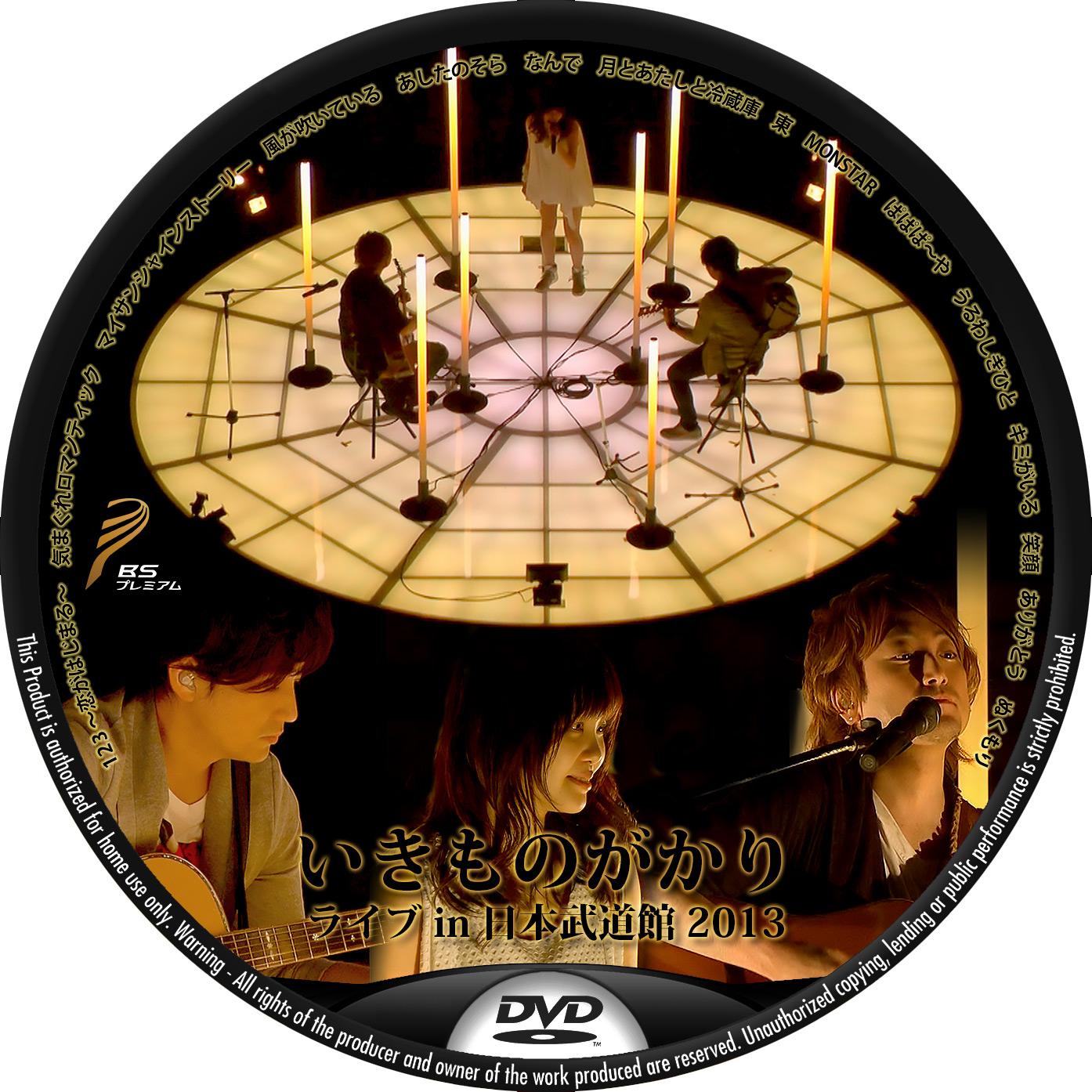 いきものがかり I DVDラベル