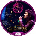 Ken's Bar 15th BDラベル