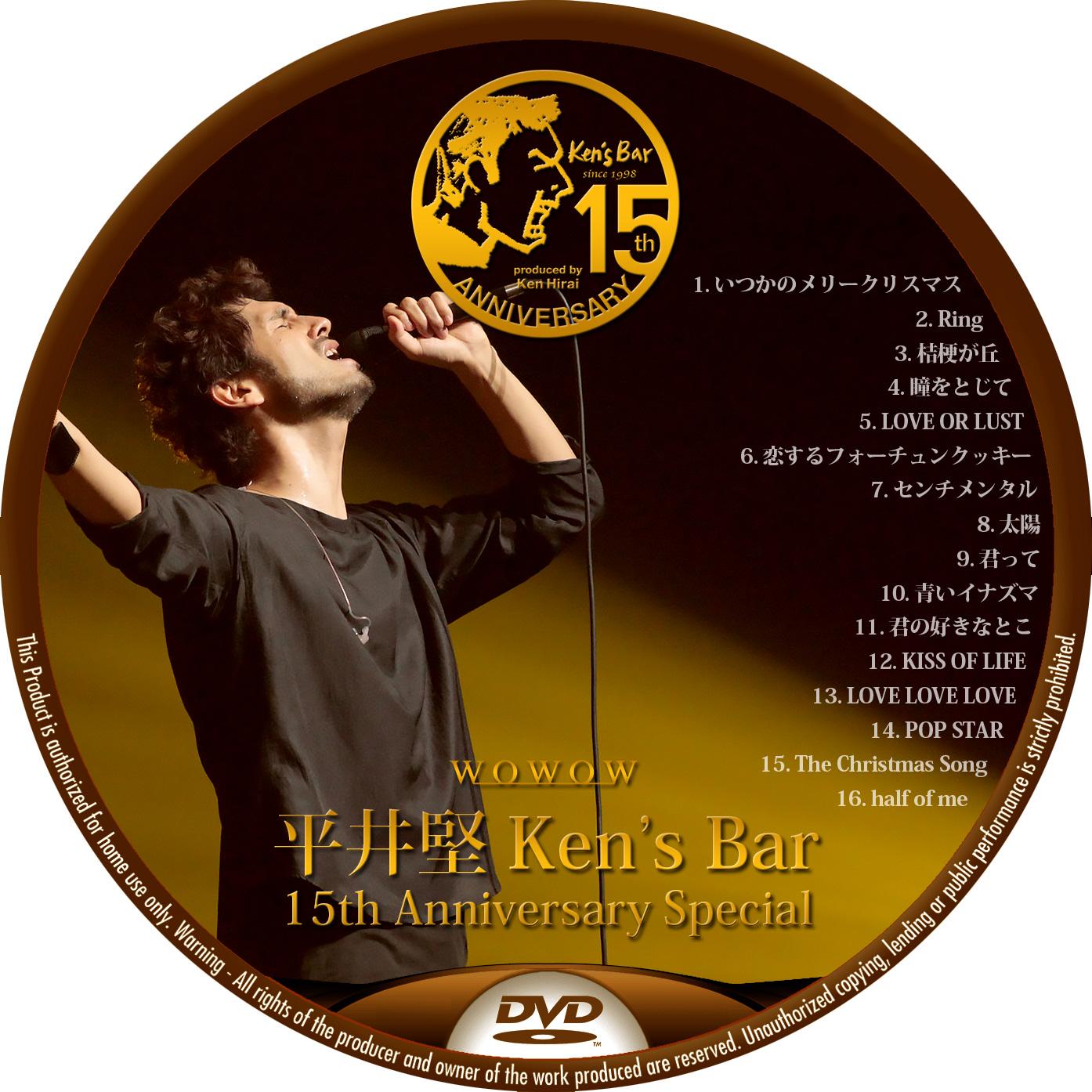 平井堅 WOWOW DVDラベル