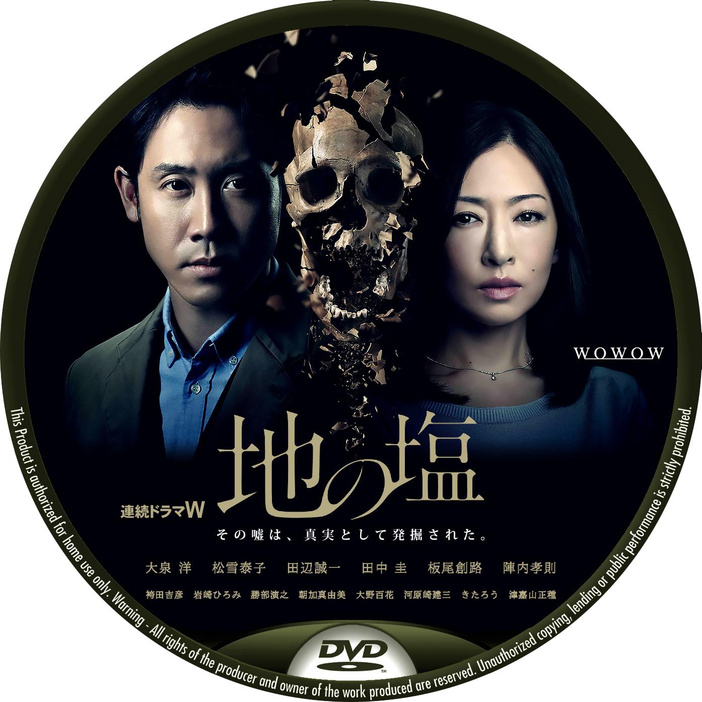 地の塩 WOWOW DVDラベル