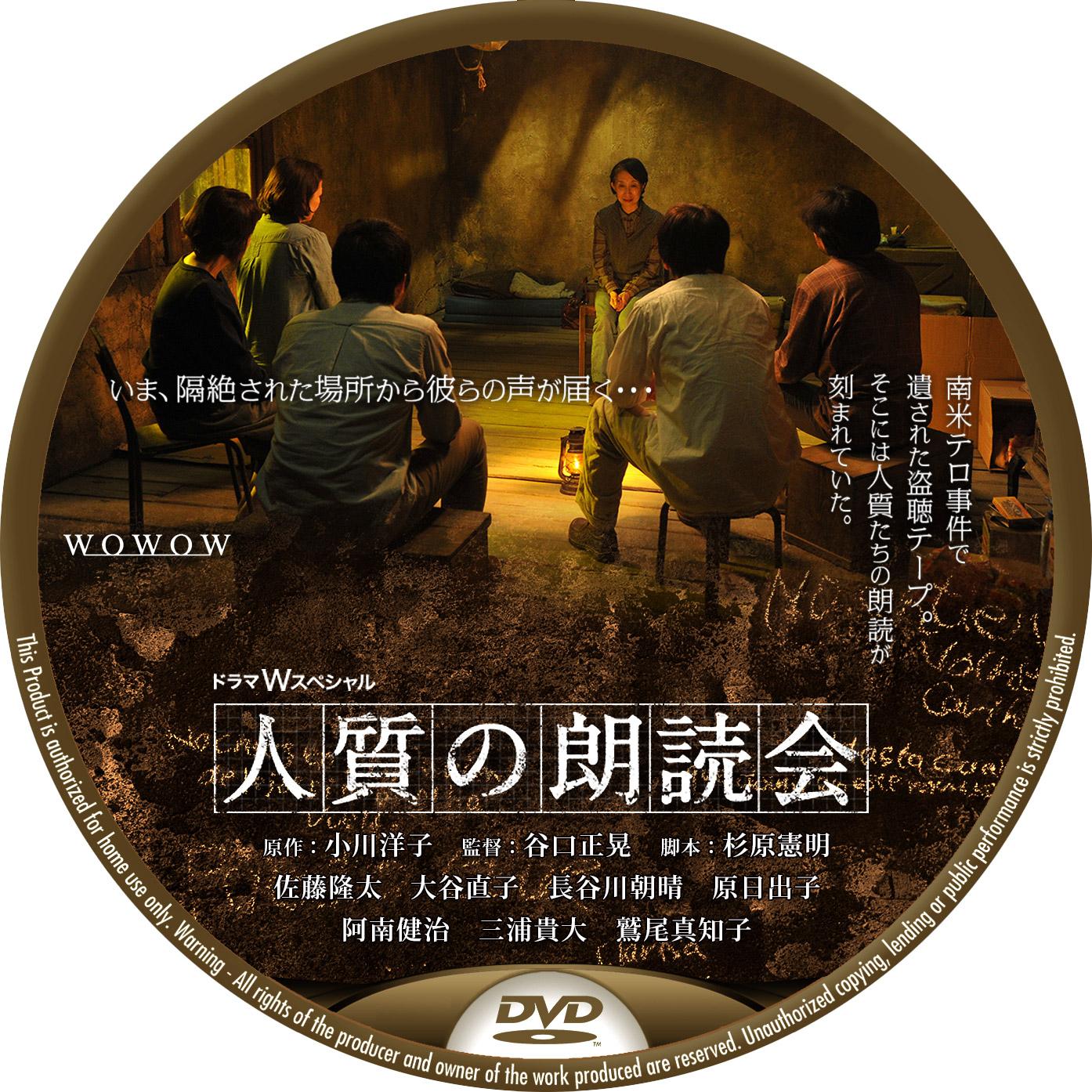 人質の朗読会 WOWOW DVDラベル