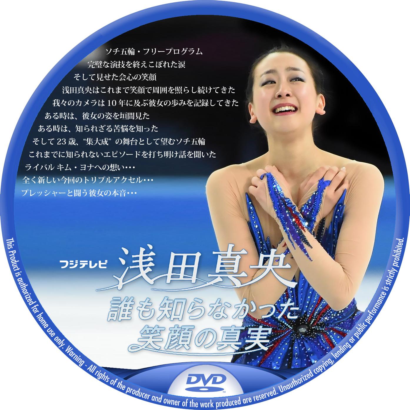 浅田真央 笑顔の真実 DVDラベル