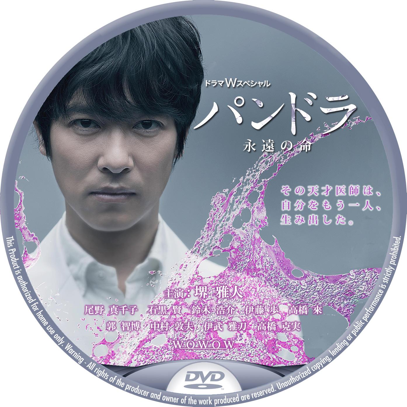 パンドラ 永遠の命 堺雅人 DVDラベル
