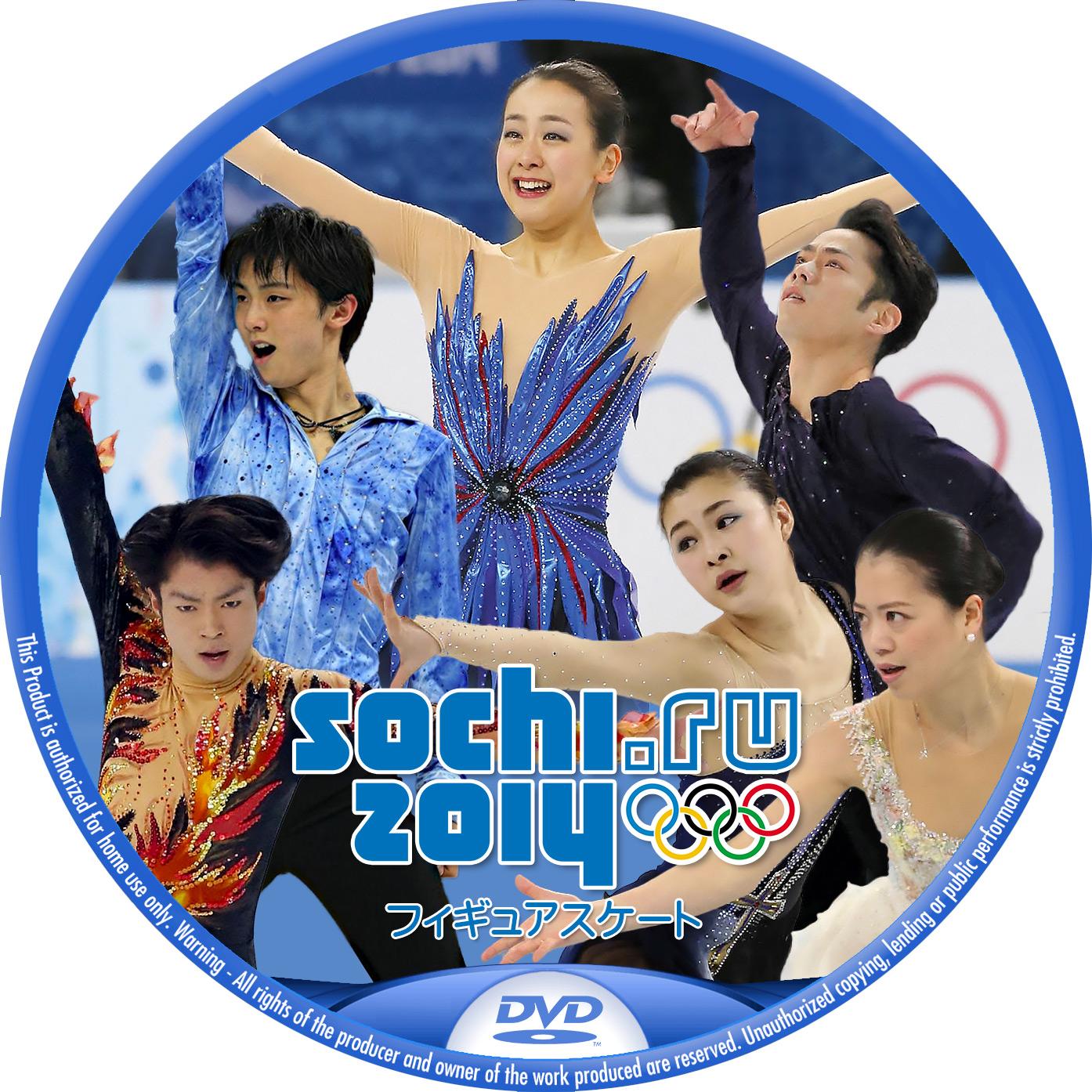 ソチ フィギュア 汎用 DVDラベル