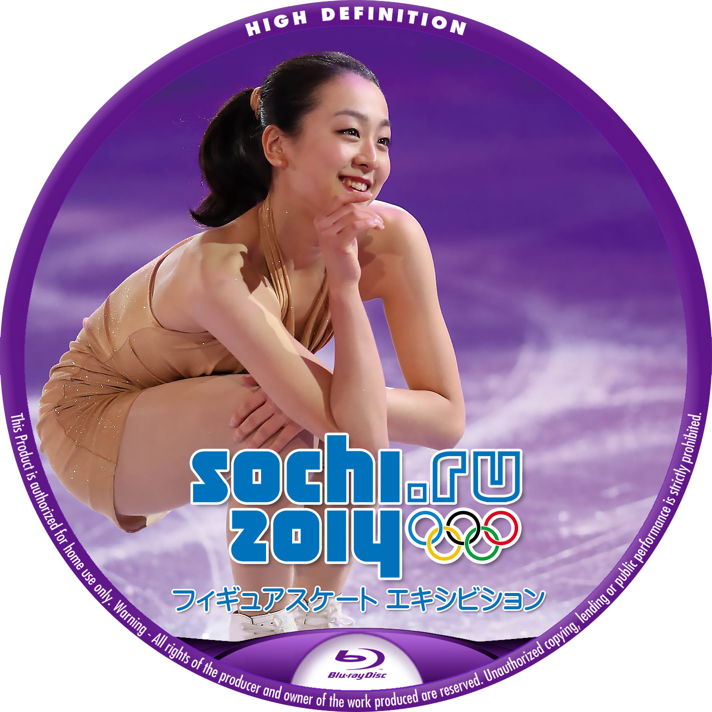 Sochi_Figure_Exhibition-BDc1