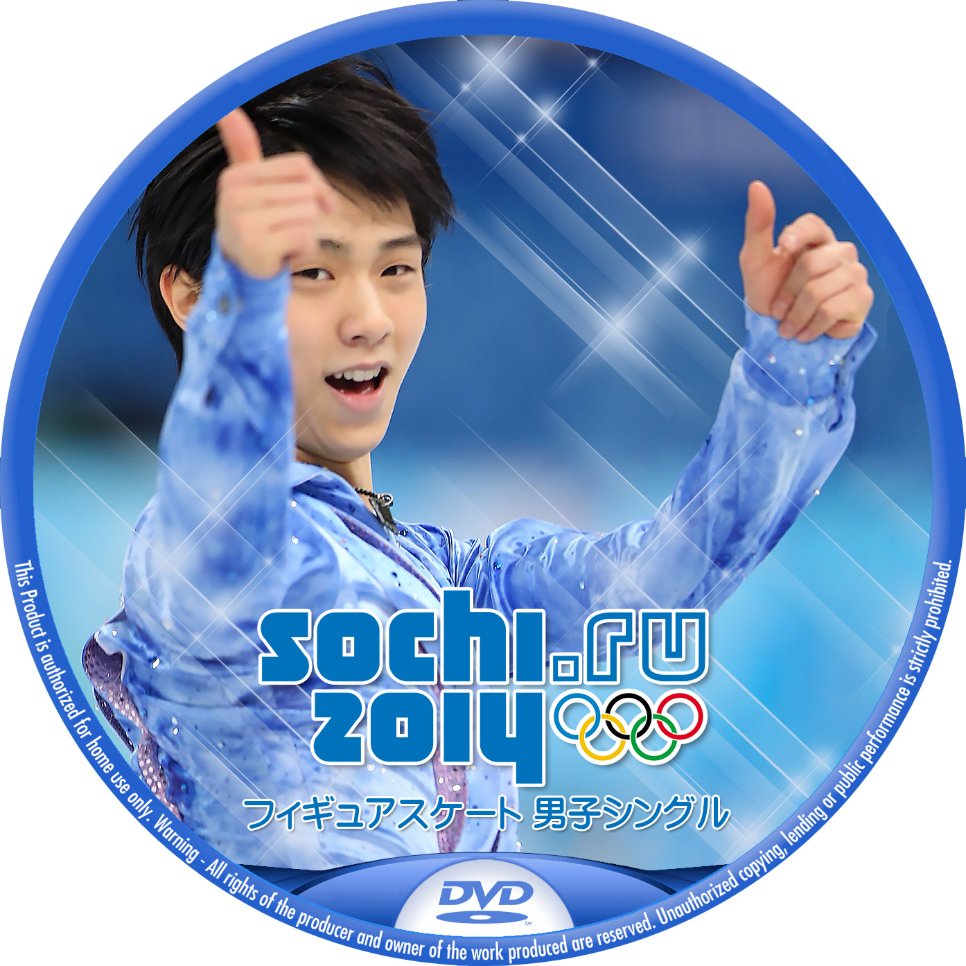 Sochi_Figure_Mens-DVD1
