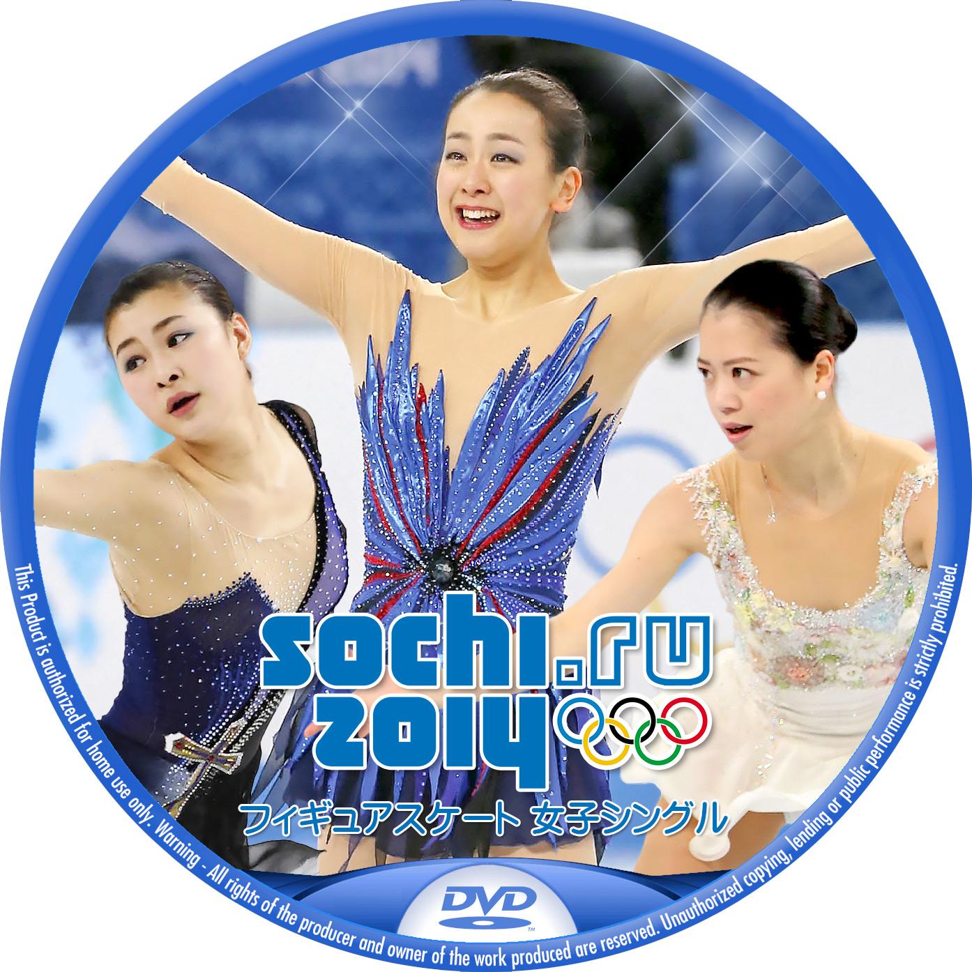 Sochi_Figure_Woens-DVD