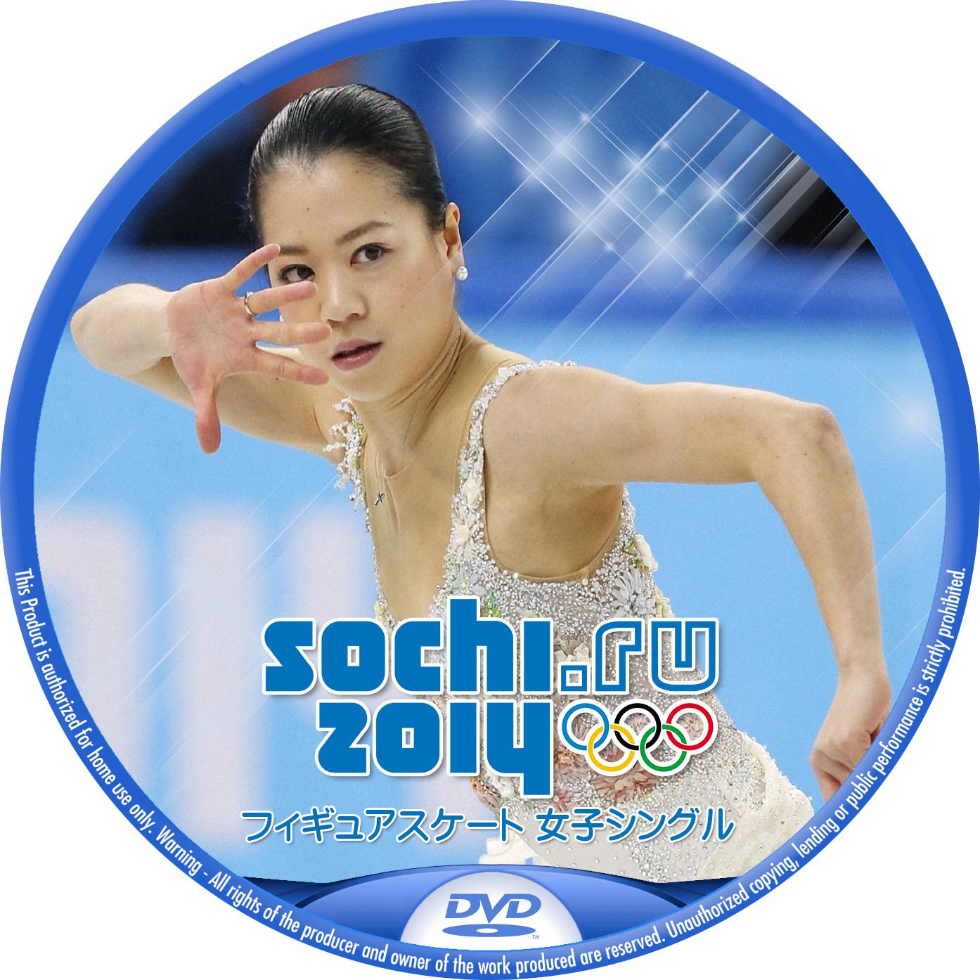 Sochi_Figure_Woens-DVD4